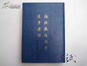 瀛涯敦煌韵书卷子考释  1990年初版精装仅印500册