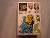 中外童话大观(一版一印仅6500册)