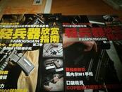 轻兵器欣赏指南 第一季/ 第二季--2本--其中第一季估为准创刊号