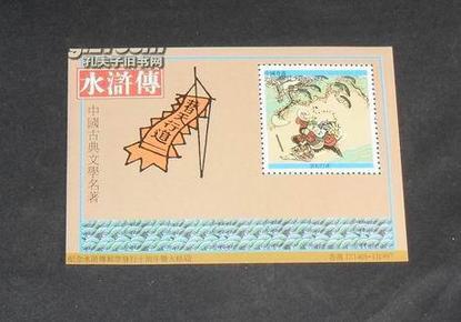 《纪念张》中国古典文学名著----水浒传(武松打虎)。