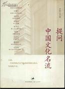 提问中国文化名流