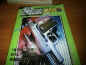 枪迷 军事迷系列珍藏版-2224-----有4开海报赠品