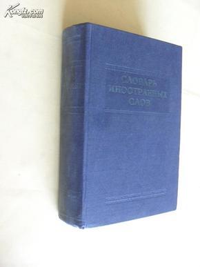 俄文原版《外来语词典》 1954年 Moscow    出版