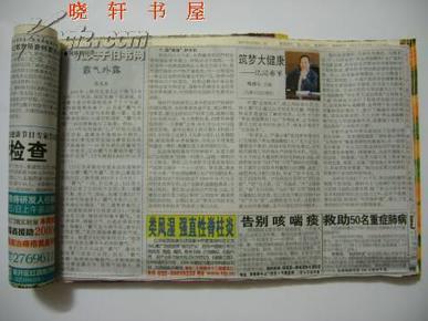 筑梦大健康——记闫希军(报纸连载剪报)