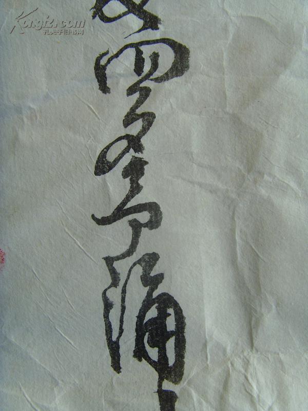 罗予涌:书法:飞龙行天下畅想中国梦(带原作邮寄信封)