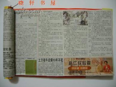 风过黄龙(报纸连载剪报)