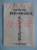 响水公社一大队关于张仁海高价出售大米的交待材料
