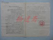 黄冈县人民法院(65刑诉字042号)刑事判决