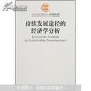 持续发展途径的经济学分析 出版社珍贵藏书·仅1册