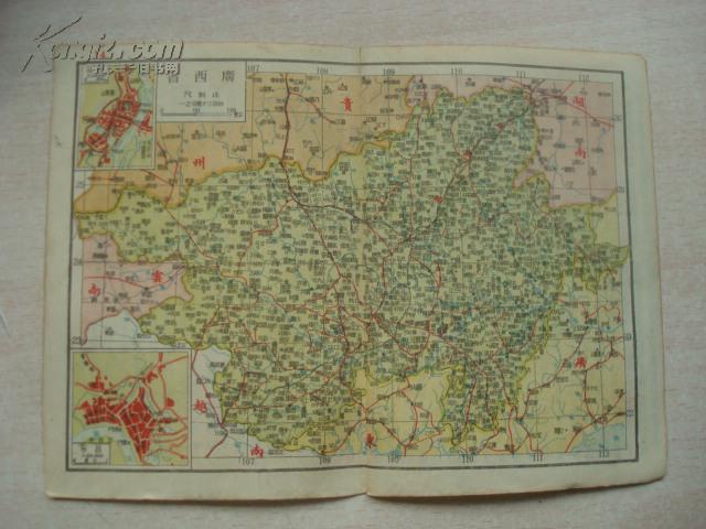 【图】民国35年地图14;广西省[请看描述和图片]