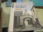 镇江市第三次全国文物普查  重要新发现【图文】;