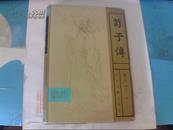 荀子传(先秦诸子文学传记丛书) 精装护封  刘志轩 签名