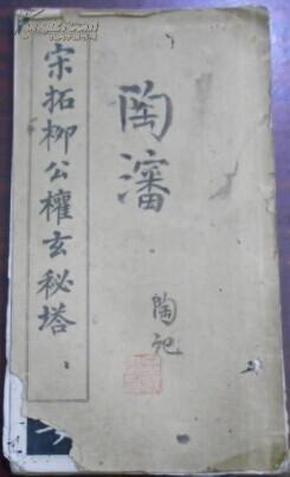 民国七年五月八版《宋拓玄柳公权秘塔》
