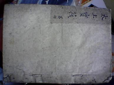 太上宝筏   天保堂记  (手抄本)