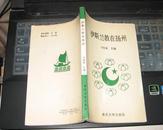 伊斯兰教在扬州、,..