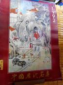 挂历 中国历代名画 1992年13张全52cm*76cm 详见详细描述