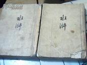 水浒(上下册)53年2版54年4印  书品如图