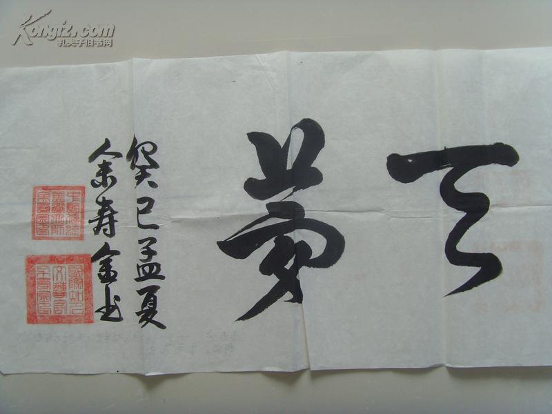 千年飞天梦(中国书画家创作中心,中国国学研究会研究员,国家一级书法图片
