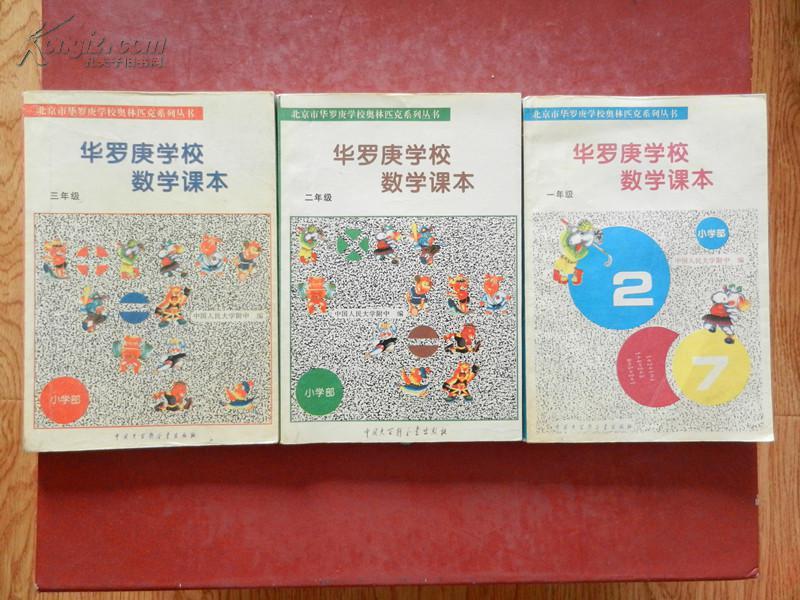 华罗庚学校数学课本(1-6年级 小学部 6册)图片