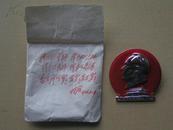 文革【毛主席像章,天安门】欢庆国庆十九周年。有林彪题词宝像袋