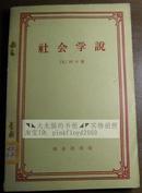 社会学说 (59年1版1印5000册)馆藏