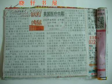 医疗凶猛  美国医疗内幕(报纸连载剪报)