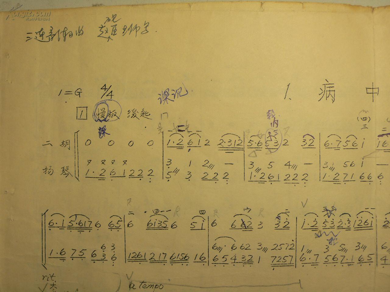 """刘天华二胡独奏曲十首 扬琴伴奏(1981年油印本,附""""二泉映月,听松,阳关图片"""