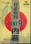 日本皇宫100年内幕