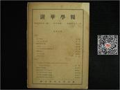 清华学报 1936年1月
