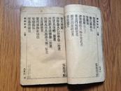 圣教经课上卷】存196页缺封底/天主降生1944年