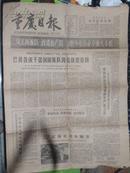 重庆日报(1964年4月16日)