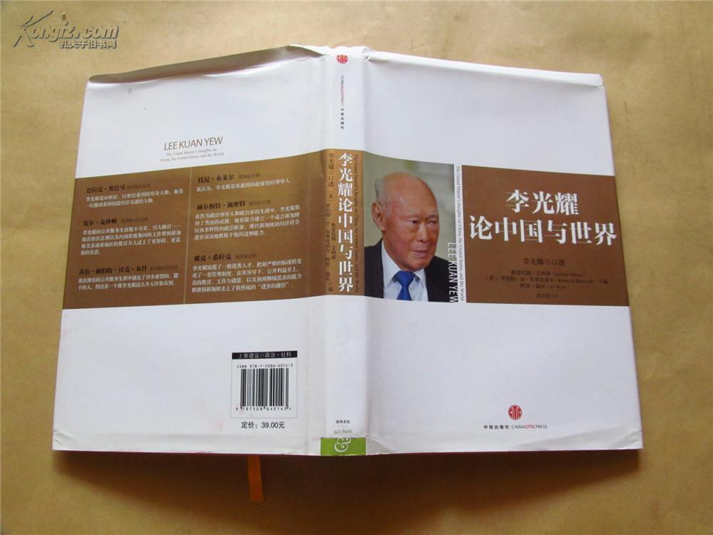 jj母子乱论口述_李光耀论中国与世界(九品)