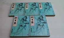 剑玄录【5册全】 1977年初版