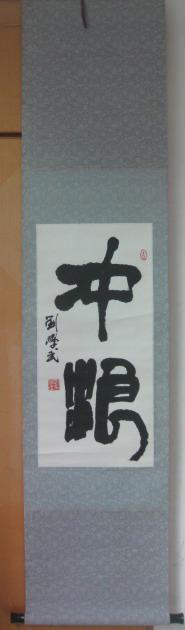 在网上看到网售湖北知名书法家刘学武的书法作品 - 墨舞斋主人 - 墨舞斋主人的蓝色空间