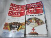 人民中国 2012年7.8.9.10.11.12,