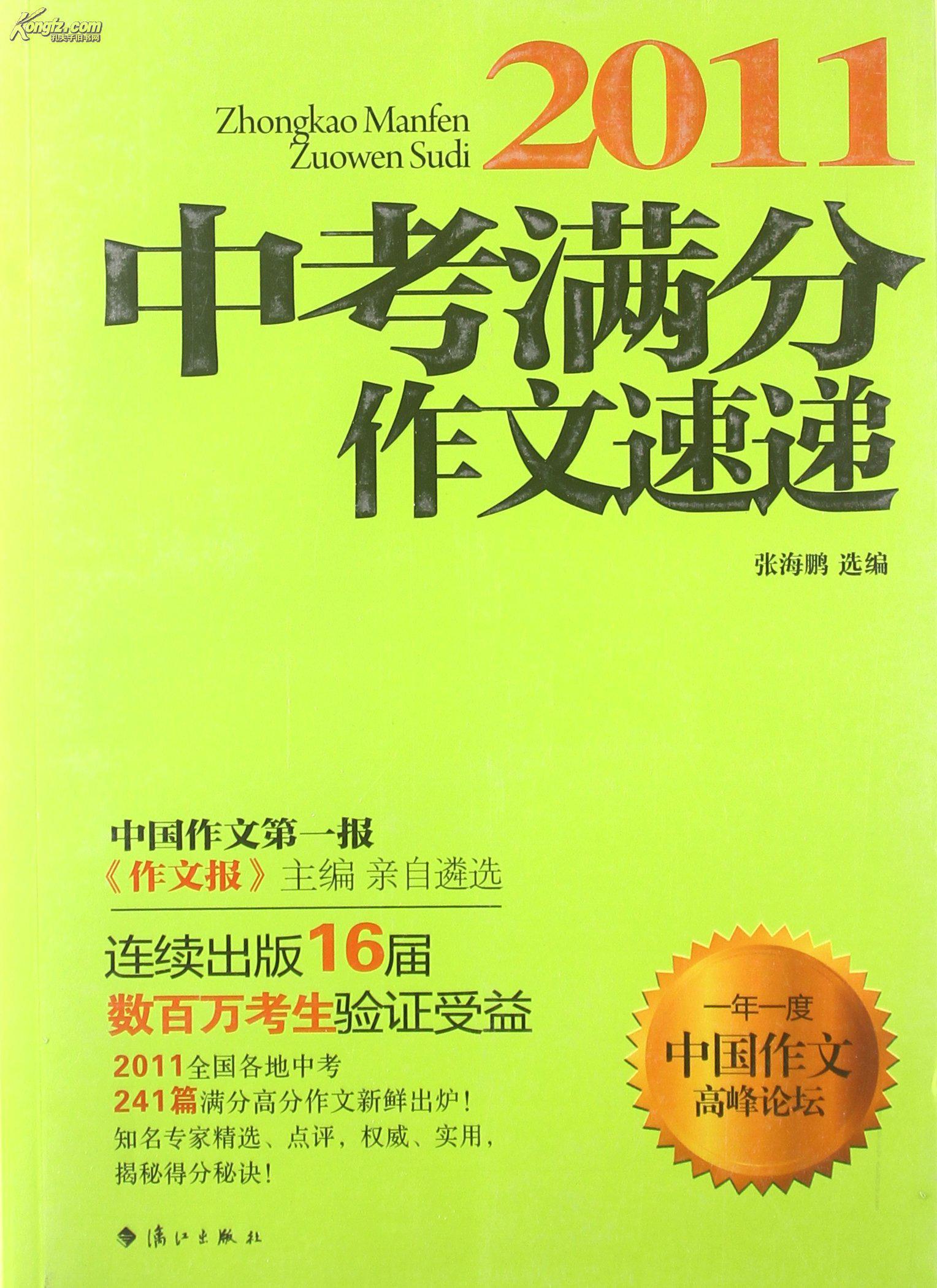 【图】2011中考满分作文速递