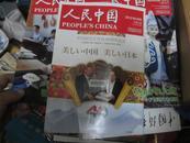 人民中国 2012年9月号中日国交正常化40周年纪念