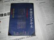 古今世俗研究1:中国古代算命术(洪丕谟签名本)
