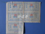 1965年黄冈县农产品奖售专用票 香烟伍包五联张