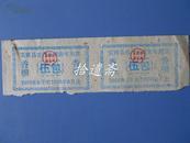 1964年黄冈县农产品奖售专用票 香烟伍包二张