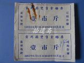 1963年黄冈县奖售食糖票叁斤二张