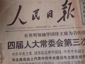 人民日报、文汇报、光明日报、新华日报等一批生日报(110个月)有现货