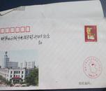 邮资封20分,蚌埠地区城乡电话号码升7位纪念1995.2.19