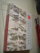 西泠印社2007年春季艺术品拍卖会---中国书画古代作品专场(原塑封未拆开)