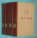 六十年代图书:列宁选集(全四卷)[硬精装,1972年10月二版一印]自然旧85品/见描述