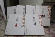 《成都演义》全6册:蜀王演义、大石演义、天梯演义、水文演义、蜀女演义、仙道演义