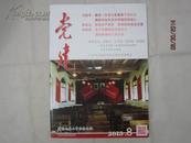 【期刊】党建 2013年第8期