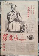 文革小报《枪林逼》 创刊号 温州美术