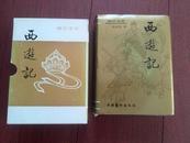 西游记(袖珍文库)(软精装,一卷本,有插图,带盒套)