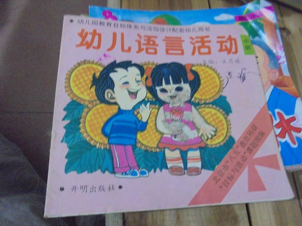 幼儿园教育目标体系与活动设计配套幼儿用书:幼儿语言活动(小班)图片